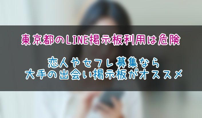 東京都 LINE掲示板