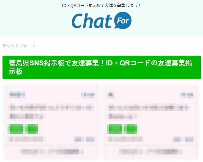 徳島県SNS掲示板で友達募集!ID・QRコードの友達募集掲示板
