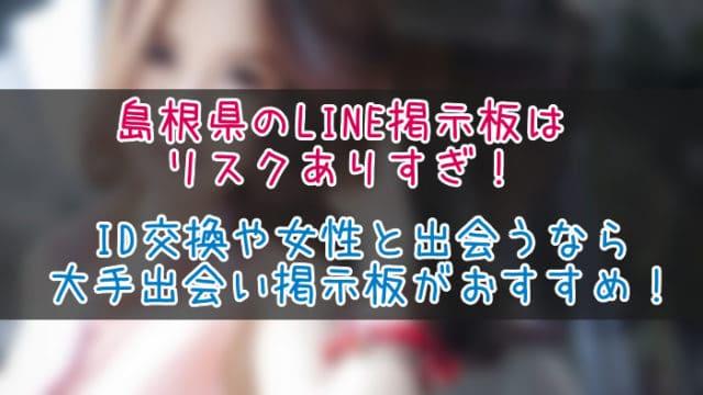 島根県 LINE掲示板