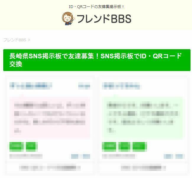 長崎県SNS掲示板で友達募集!SNS掲示板でID・QRコード交換