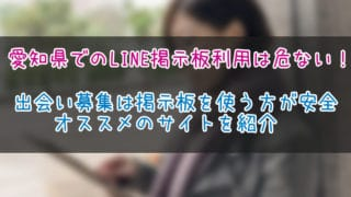 愛知県 LINE掲示板