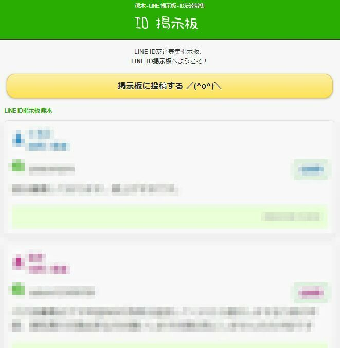 熊本LINE 掲示板-ID友達募集