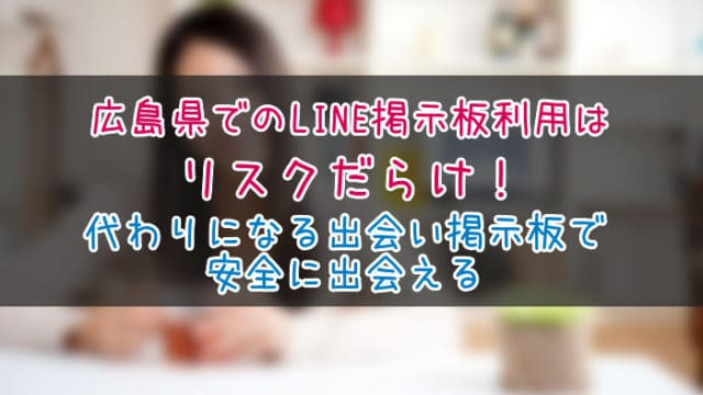 広島県 LINE掲示板