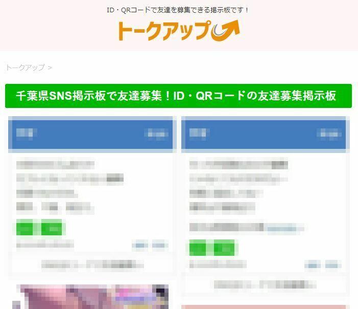 千葉県SNS掲示板で友達募集!ID・QRコードの友達募集掲示板