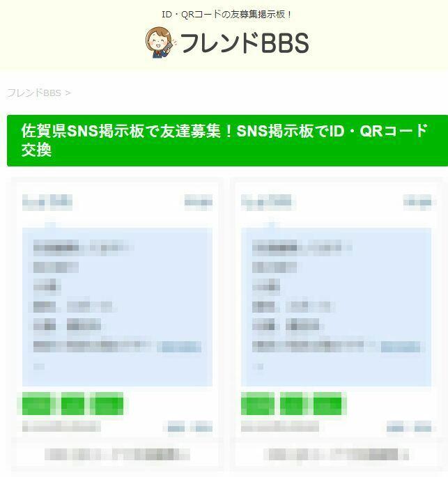 佐賀県SNS掲示板で友達募集!SNS掲示板でID・QRコード交換