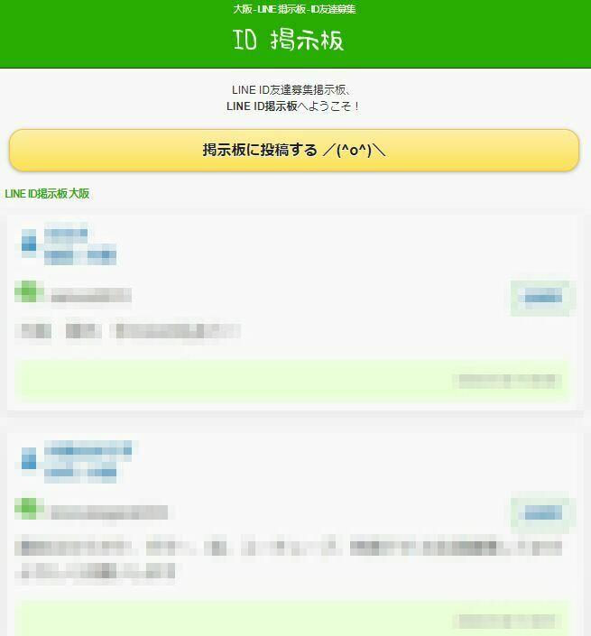 大阪LINE 掲示板-ID友達募集