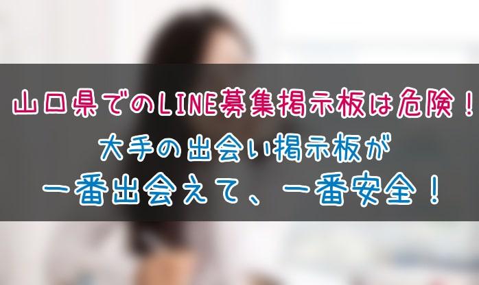 山口県 LINE掲示板