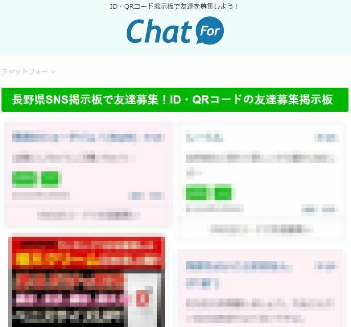 長野県SNS掲示板で友達募集!ID・QRコードの友達募集掲示板