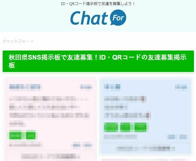 秋田県SNS掲示板で友達募集!ID・QRコードの友達募集掲示板