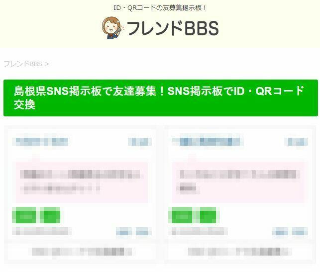 島根県SNS掲示板で友達募集!SNS掲示板でID・QRコード交換