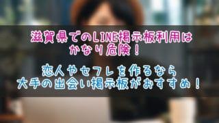 滋賀県 LINE掲示板