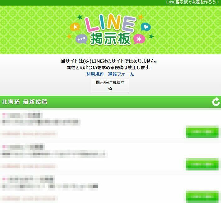 北海道LINE掲示板