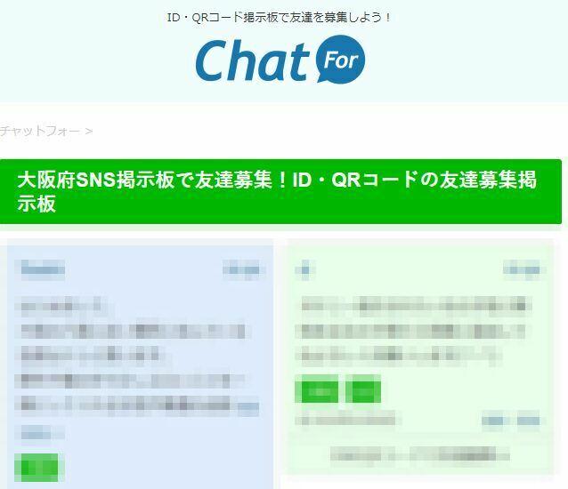 大阪府SNS掲示板で友達募集!ID・QRコードの友達募集掲示板
