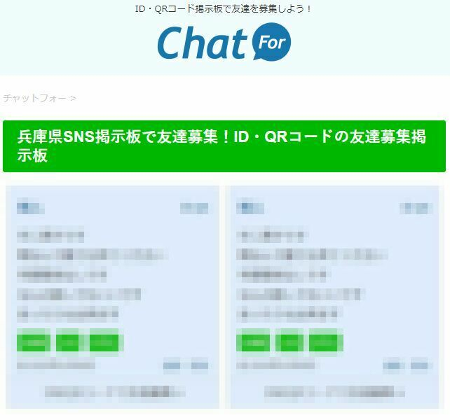 兵庫県SNS掲示板で友達募集!ID・QRコードの友達募集掲示板