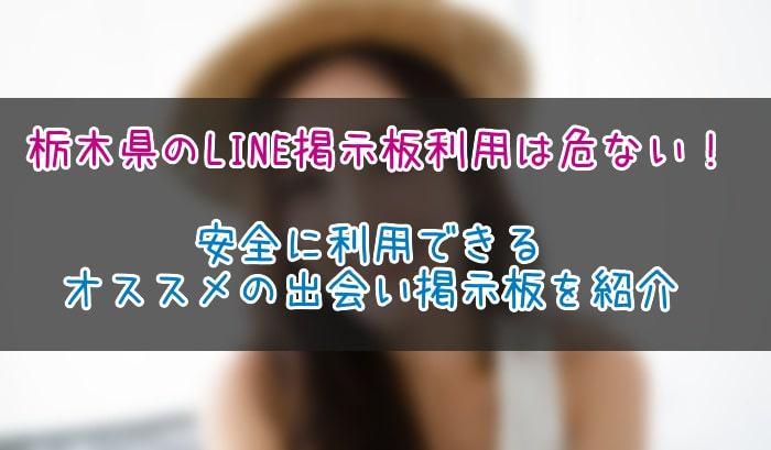 栃木県 LINE掲示板
