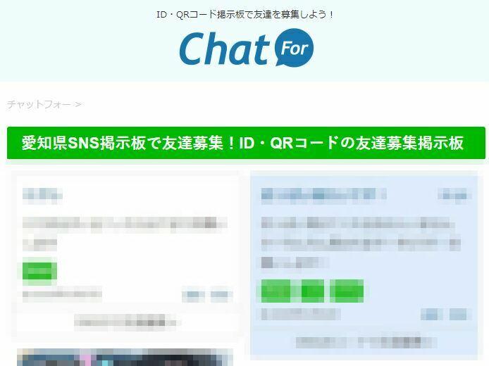 愛知県SNS掲示板で友達募集!ID・QRコードの友達募集掲示板