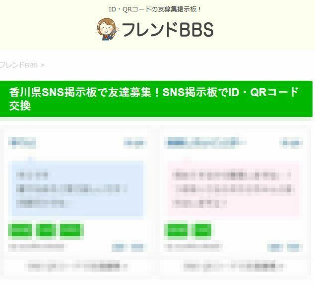 香川県SNS掲示板で友達募集!SNS掲示板でID・QRコード交換