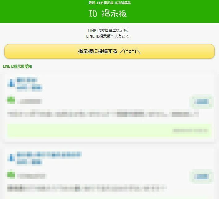 愛知LINE 掲示板-ID友達募集