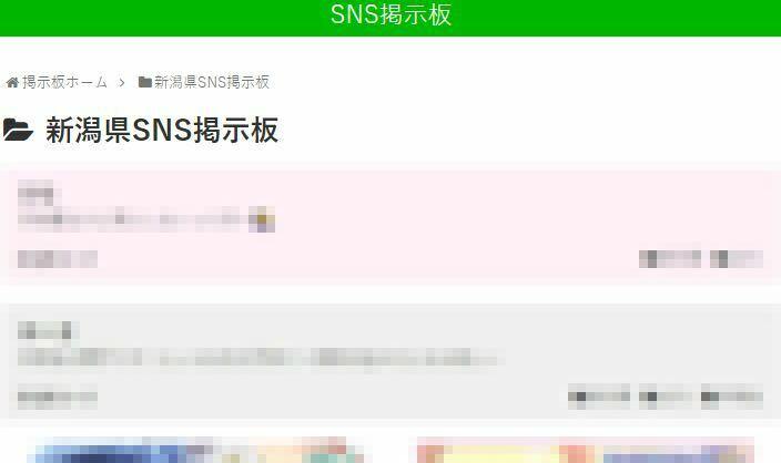 新潟県SNS掲示板SNSID・QRコードで友達募集