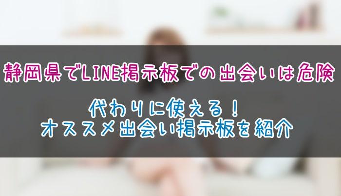 静岡県 LINE掲示板