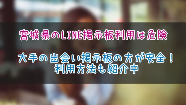 宮城県 LINE掲示板