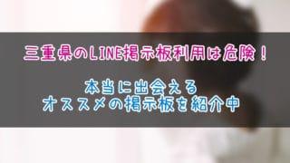 三重県 LINE掲示板