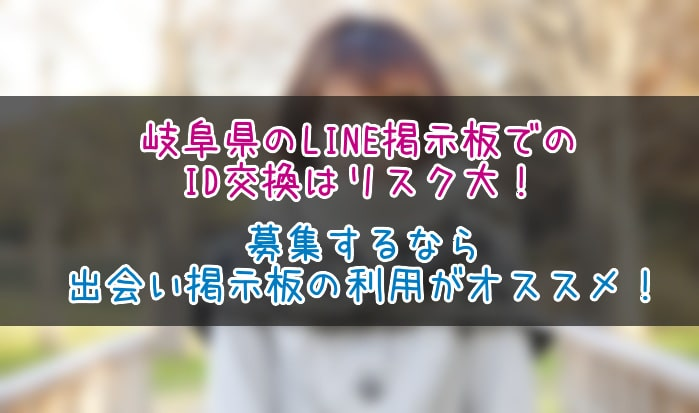 岐阜県 LINE掲示板