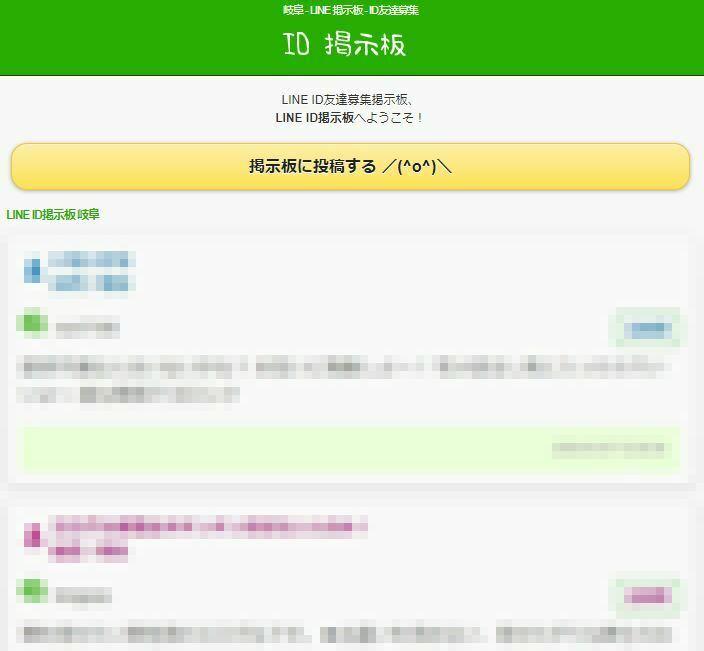 岐阜LINE 掲示板-ID友達募集