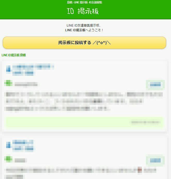 島根LINE 掲示板-ID友達募集