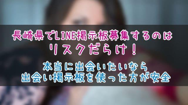 長崎県 LINE掲示板