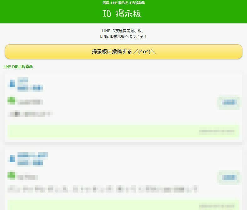青森LINE 掲示板-ID友達募集