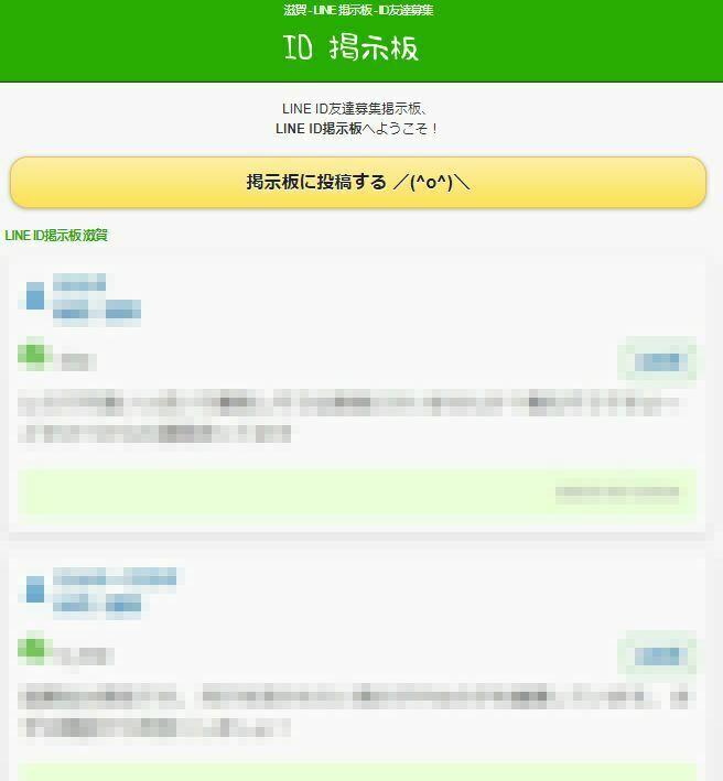 滋賀LINE 掲示板-ID友達募集
