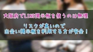 大阪府 LINE掲示板
