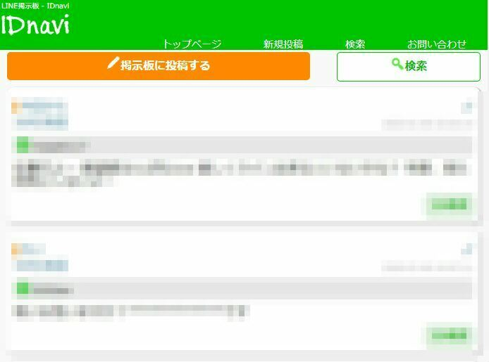 秋田の投稿検索LINE 掲示板-IDnavi[IDナビ]
