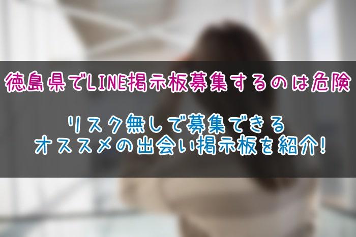 徳島県 LINE掲示板