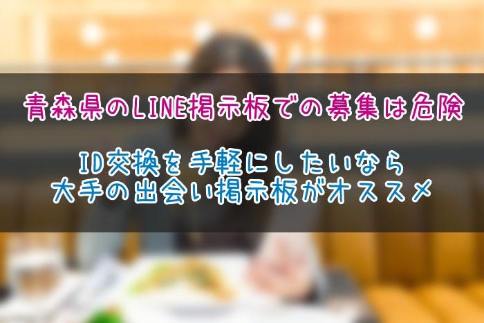 青森県 LINE掲示板