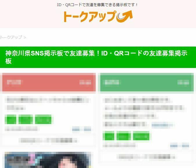 神奈川県SNS掲示板で友達募集!ID・QRコードの友達募集掲示板