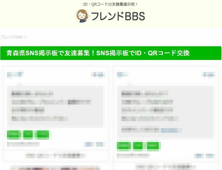 青森県SNS掲示板で友達募集!SNS掲示板でID・QRコード交換