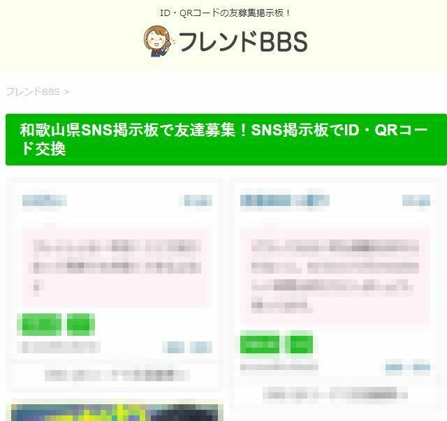 和歌山県SNS掲示板で友達募集!SNS掲示板でID・QRコード交換