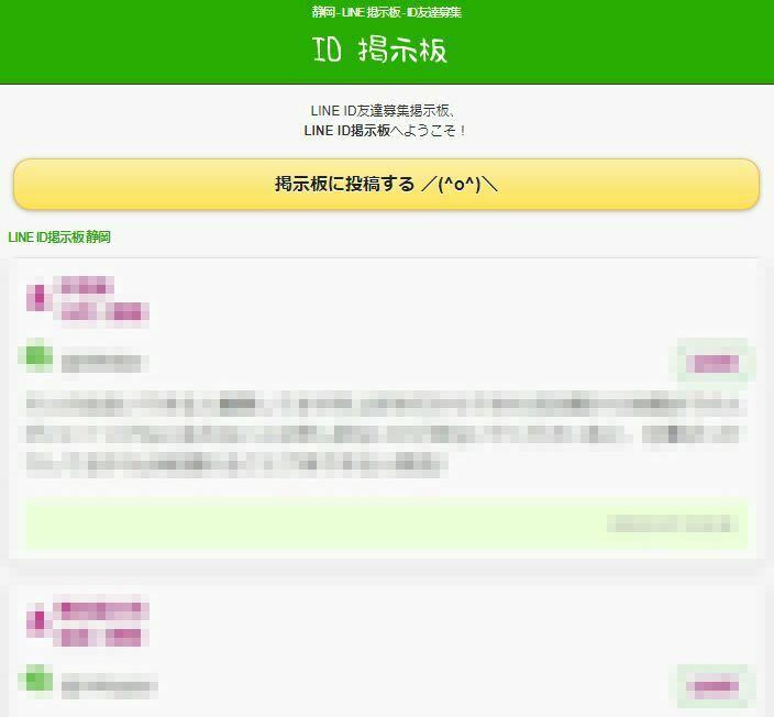 静岡LINE 掲示板-ID友達募集