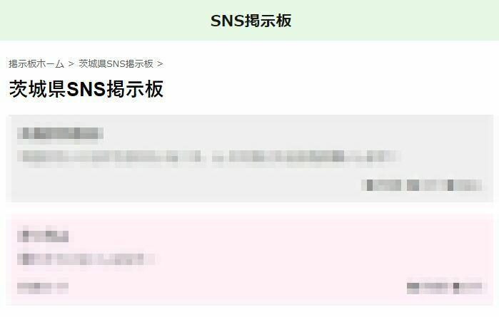 茨城県SNS掲示板|SNSID・QRコードで友達募集