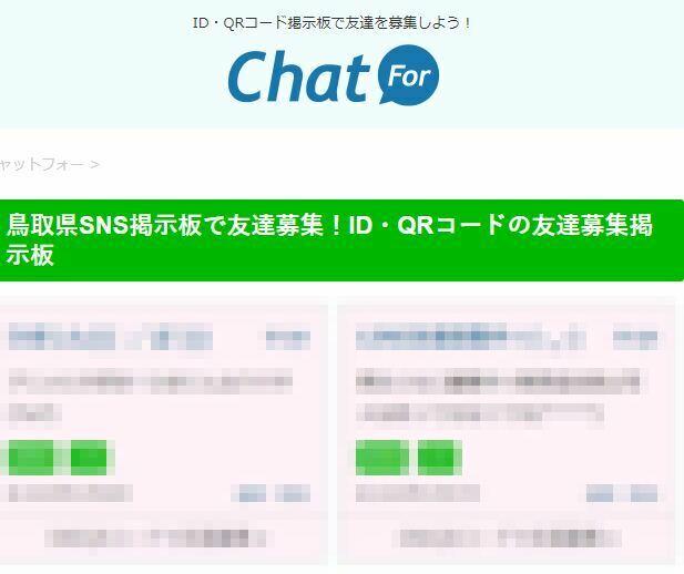 鳥取県SNS掲示板で友達募集!ID・QRコードの友達募集掲示板