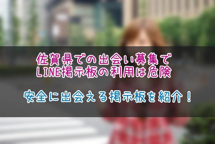 佐賀県 LINE掲示板