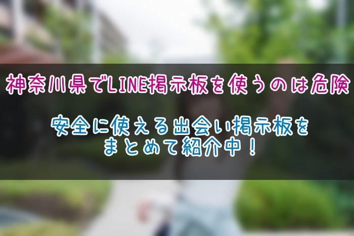 神奈川県 LINE掲示板
