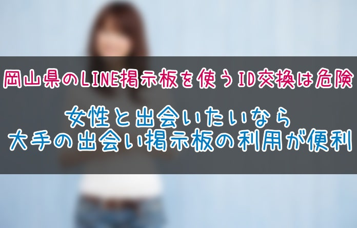 岡山県 LINE掲示板