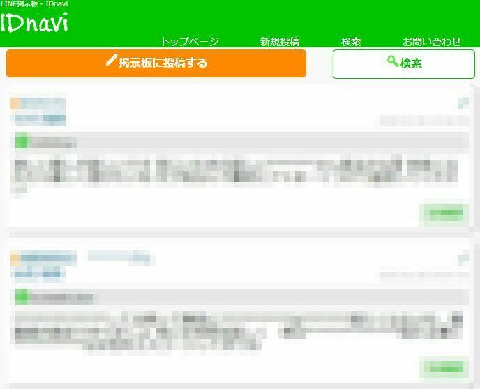 福島の投稿検索LINE掲示板IDnavi