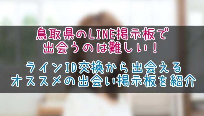鳥取県 LINE掲示板