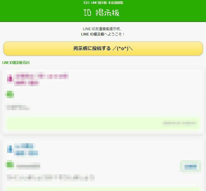 石川LINE 掲示板-ID友達募集