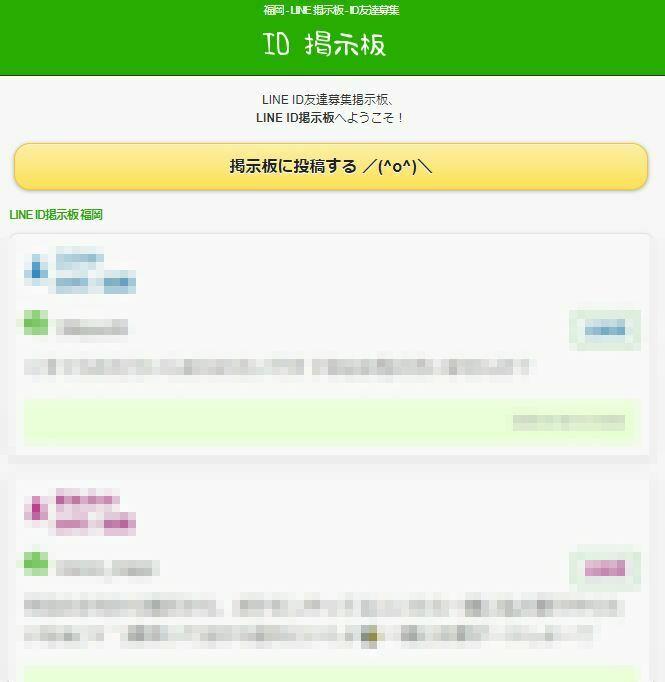 福岡LINE 掲示板-ID友達募集