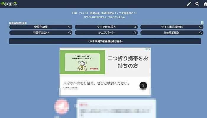 ID 掲示板【GREENだよ!】TOP